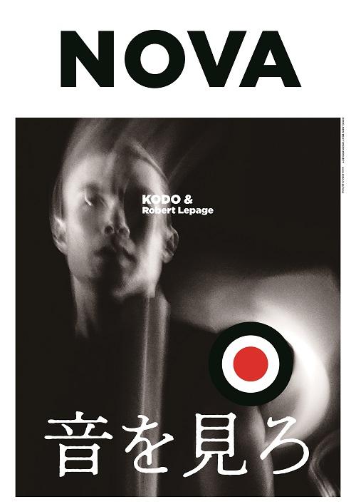 【中止】鼓童×ロベール・ルパージュ〈NOVA〉