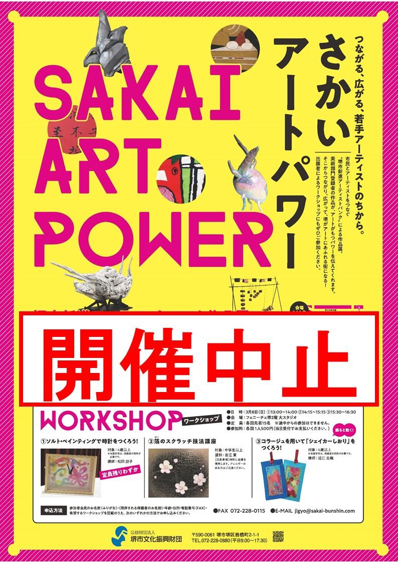 【中止】さかいアートパワー~堺市新進アーティストバンク作品展~