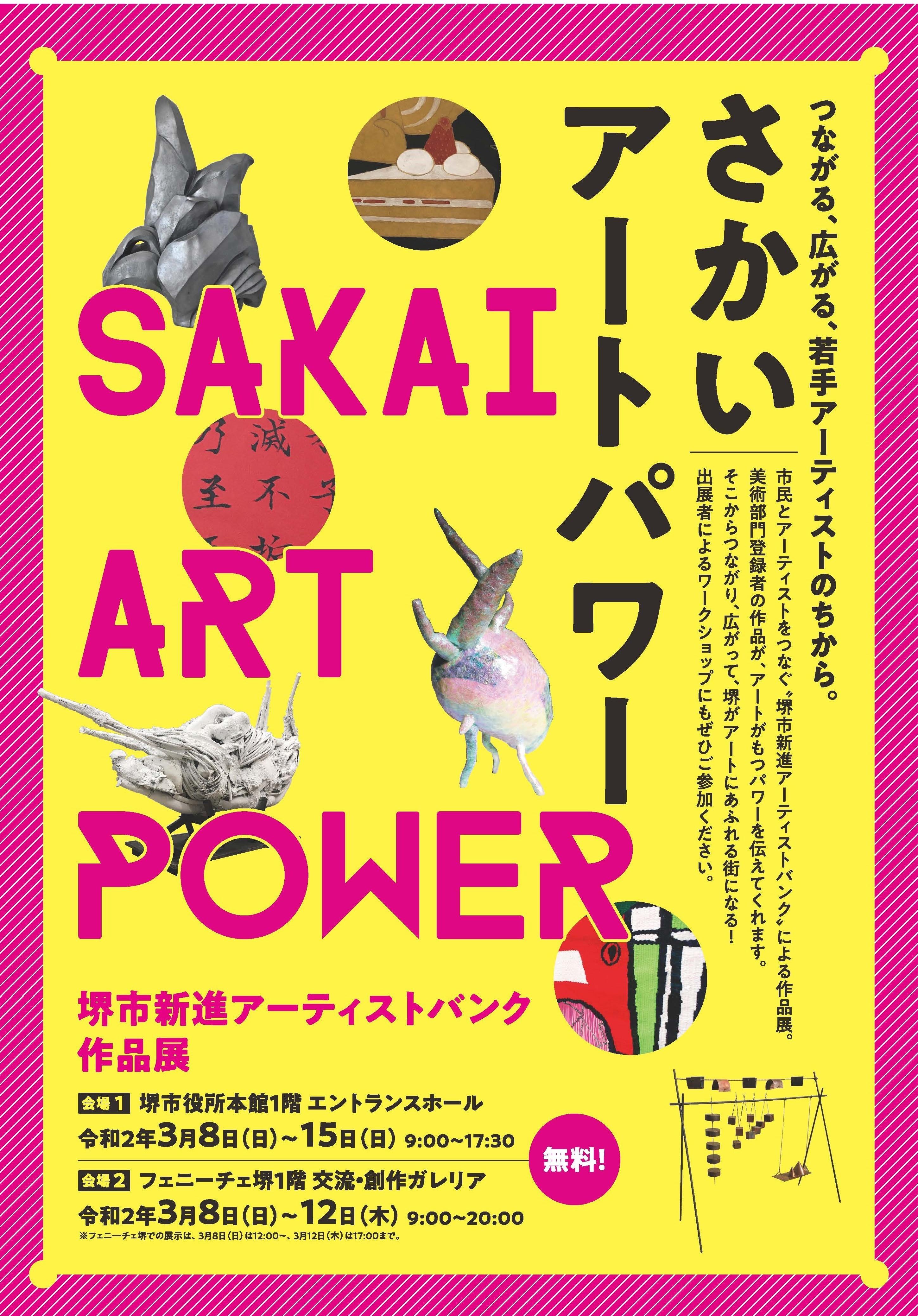 【中止】さかいアートパワー ワークショップ