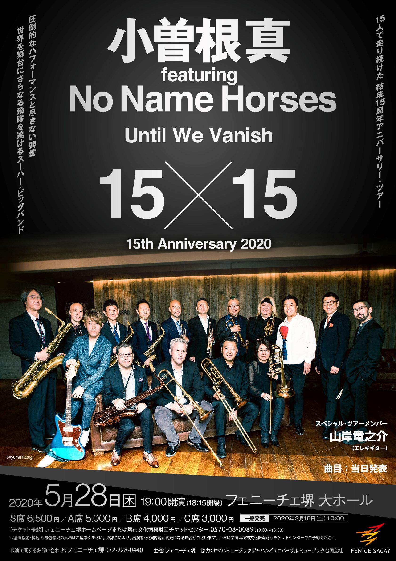【中止】小曽根真 featuring No Name Horses                     15周年ツアー Until We Vanish 15×15