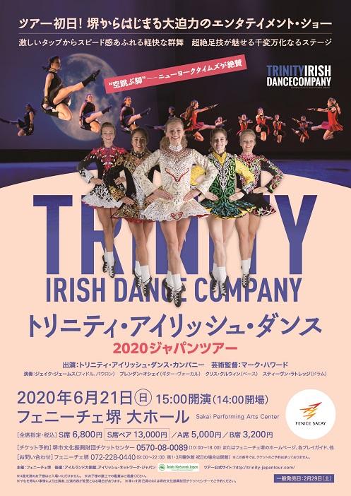 トリニティ・アイリッシュ・ダンス ~ 2020 ジャパンツアー ~
