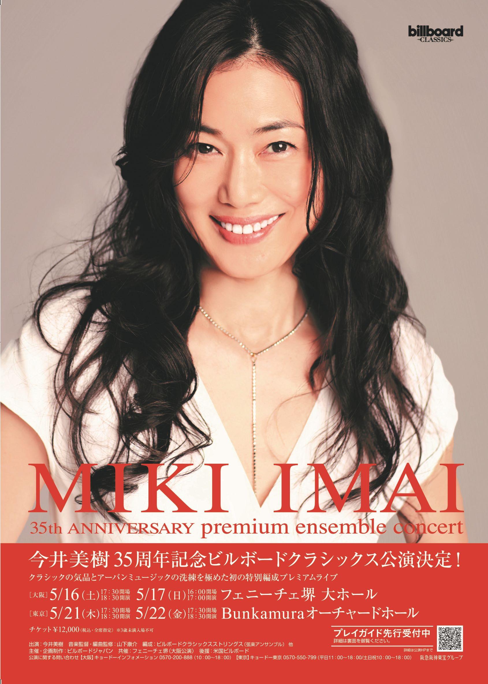 【延期/振替】今井美樹 billboard classics MIKI IMAI 35th Anniversary premium ensemble concert