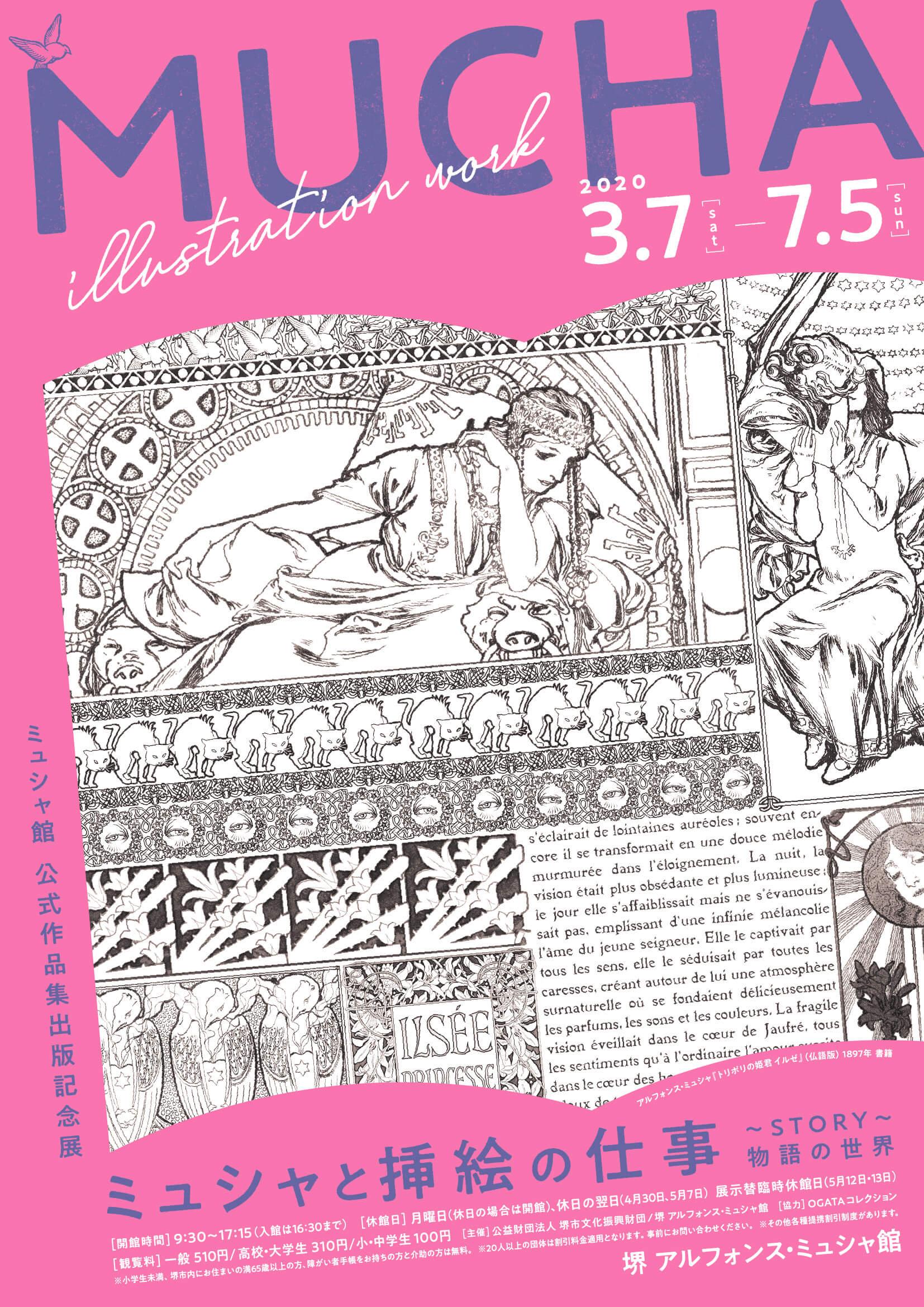 【5月16日(土)より開館中!】ミュシャ館 公式作品集出版記念展 ミュシャと挿絵の仕事~STORY~物語の世界