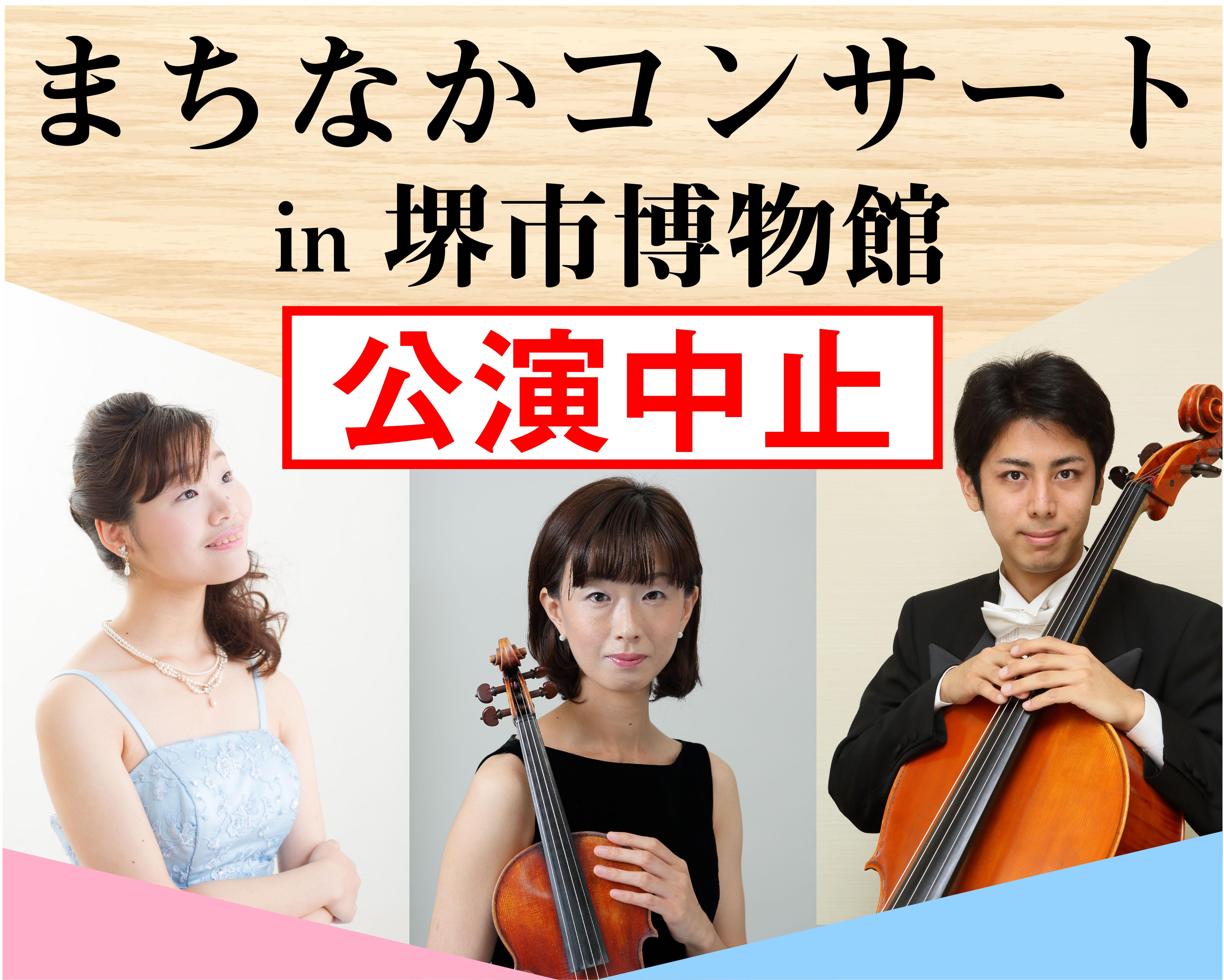 【中止】まちなかコンサート in 堺市博物館
