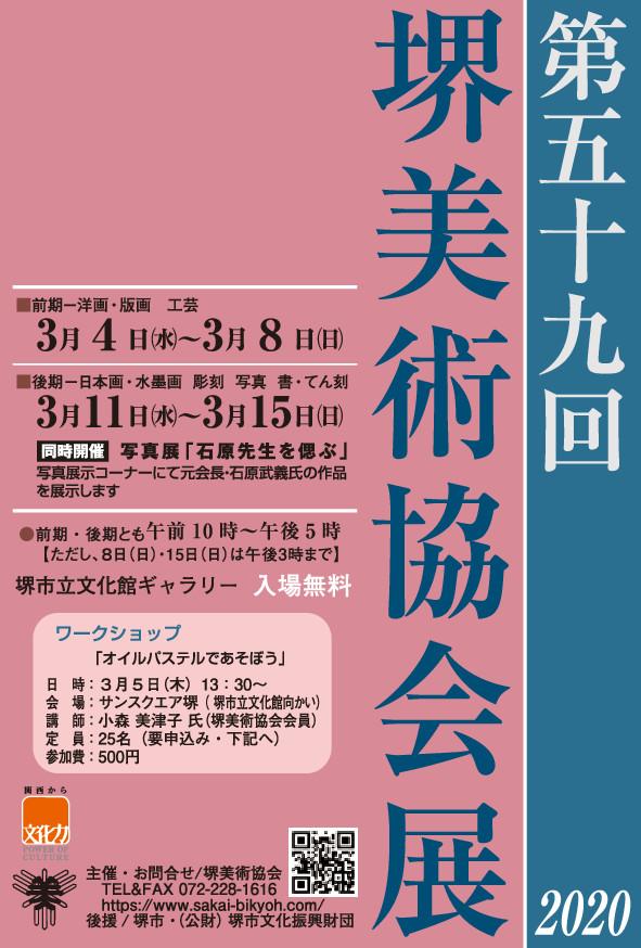第59回堺美術協会展【後期】日本画・水墨画、彫刻、写真、書・てん刻