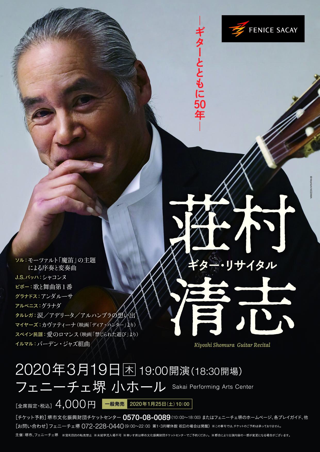 荘村清志 ギター・リサイタル ~ギターとともに50年~