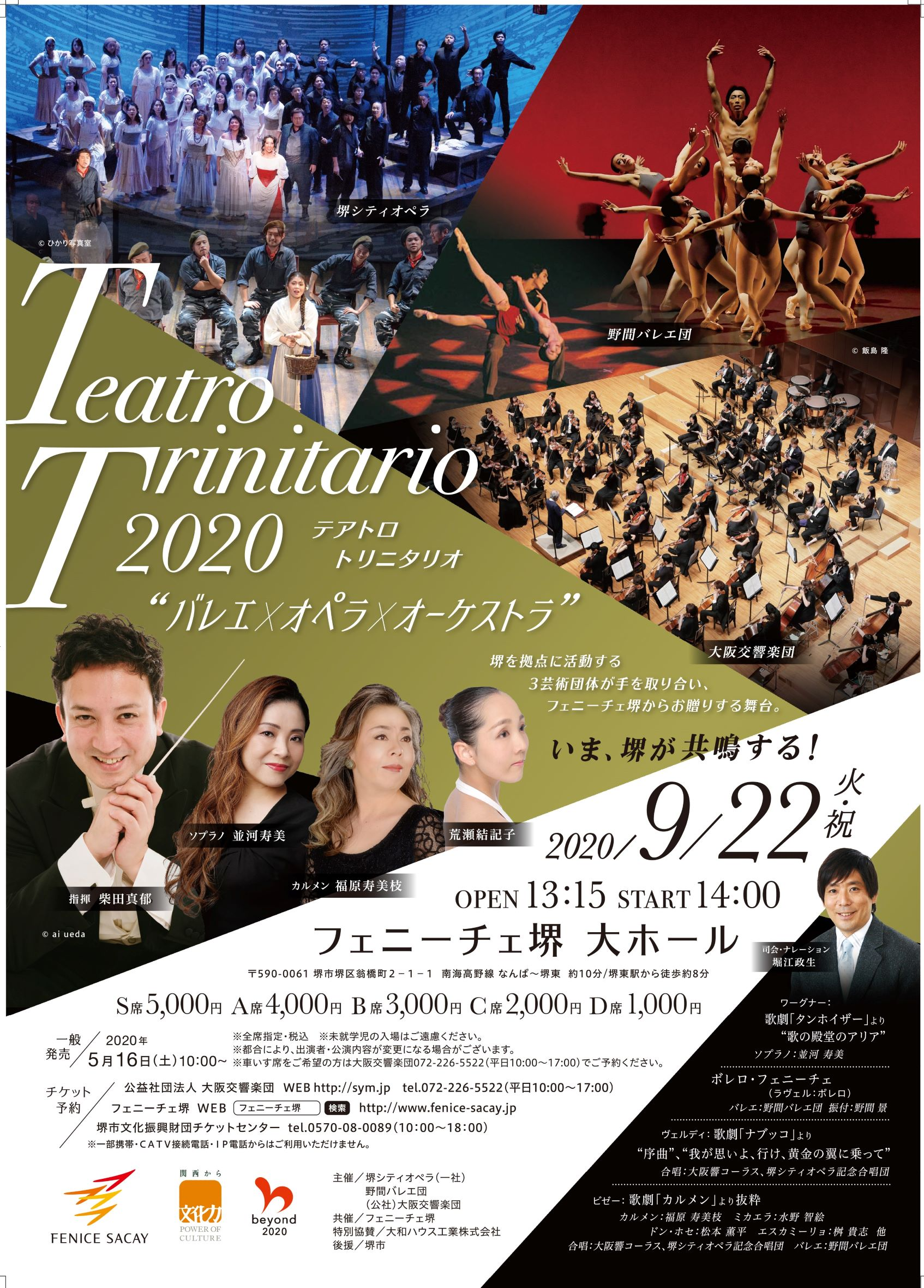 "Teatro Trinitario 2020 ""バレエ×オペラ×オーケストラ"""