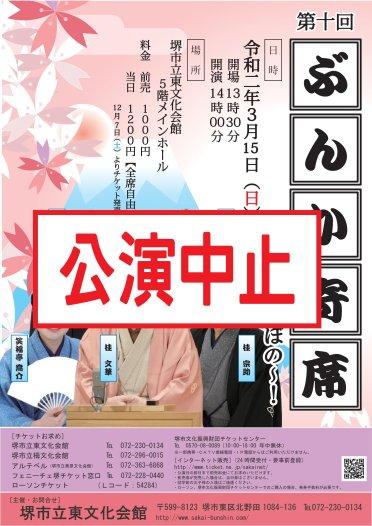 【中止】第十回ぶんか寄席 春はあけぼの~!