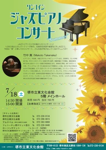 """ワンコインジャズピアノコンサート """"Summer"""""""