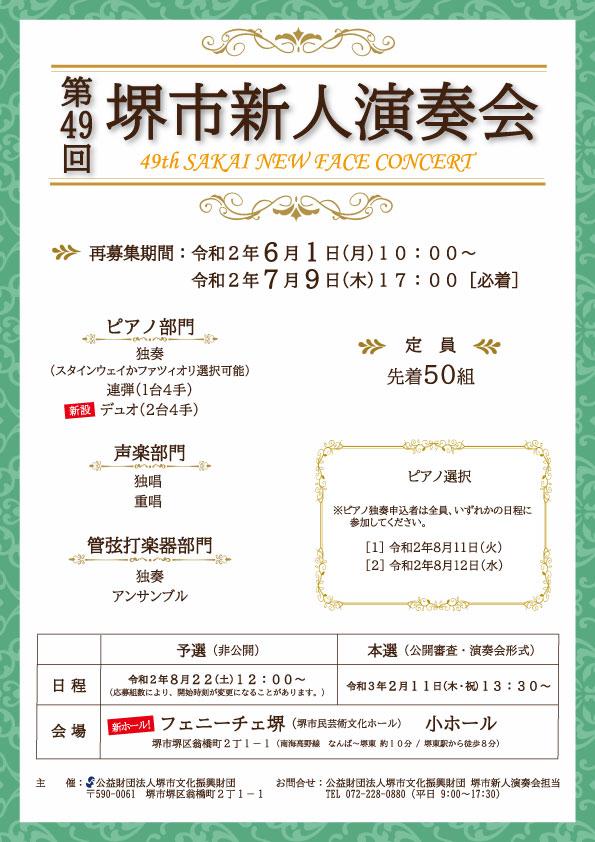 【延期】第49回堺市新人演奏会 出演者募集