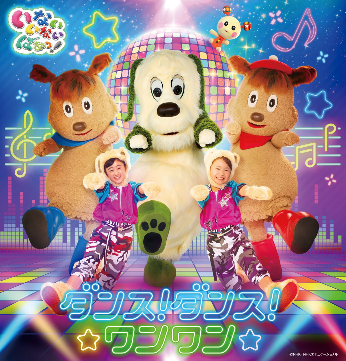 「ダンス!ダンス!ワンワン」堺公演