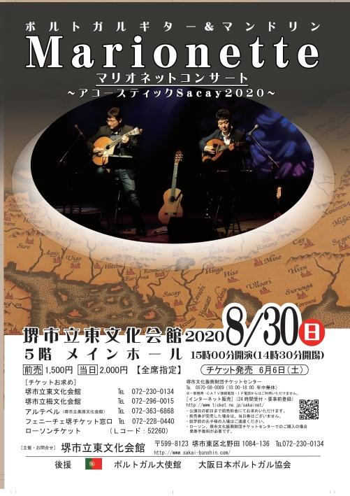 ポルトガルギター&マンドリン『マリオネットコンサート』~アコースティックSacay2020~