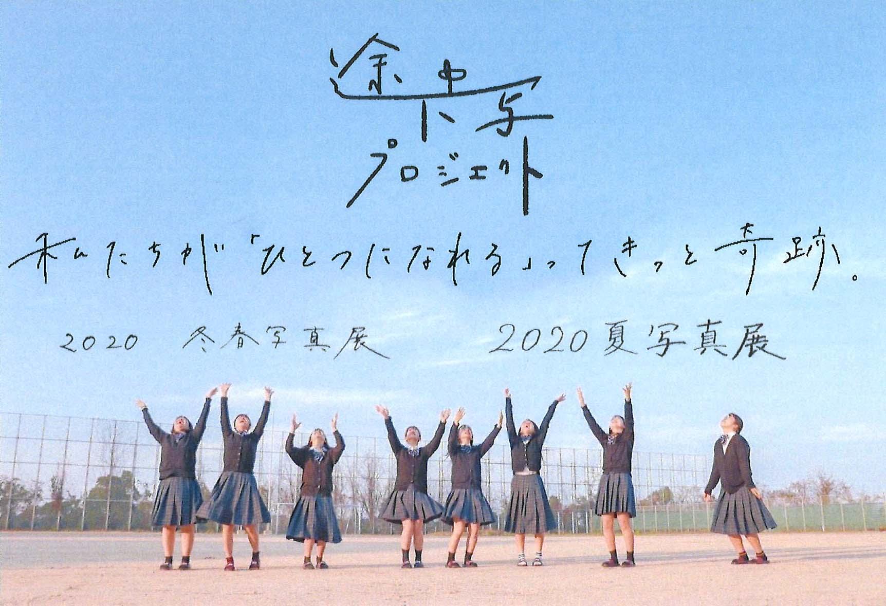 「途中下写」プロジェクト2020.冬春写真展・夏写真展