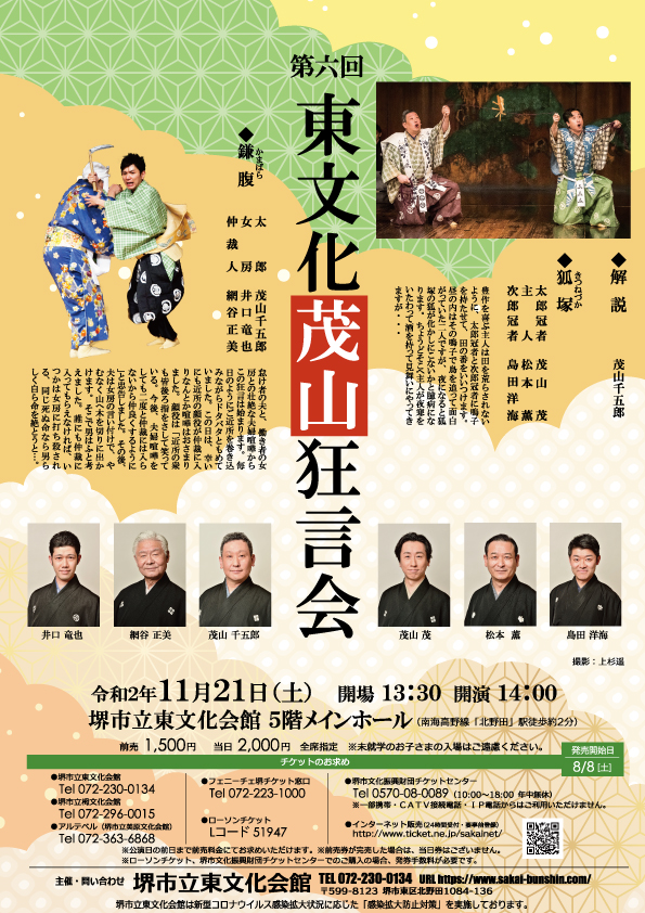 第六回東文化茂山狂言会