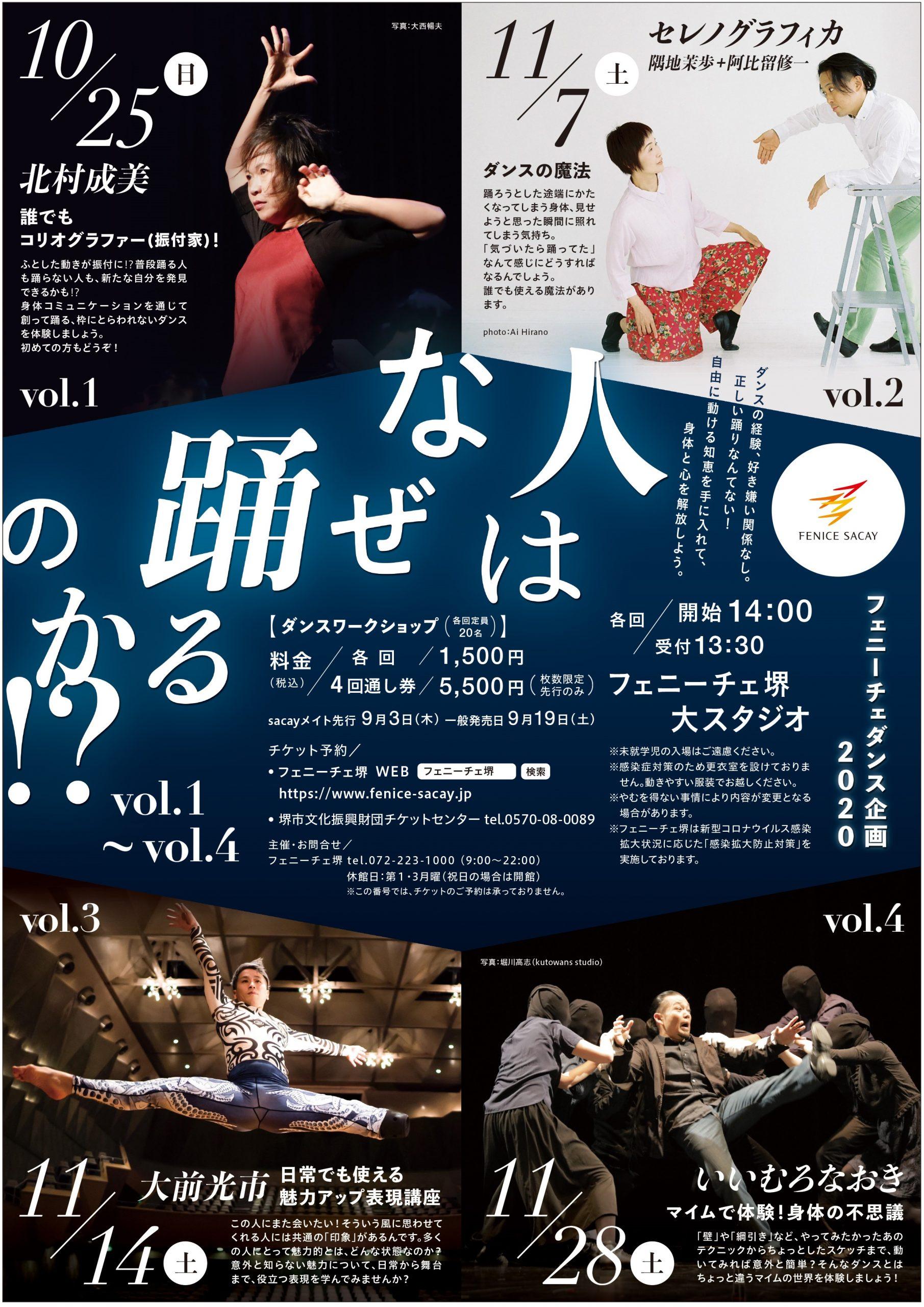 フェニーチェダンス企画2020「人はなぜ踊るのか⁉」vol.1~vol.4