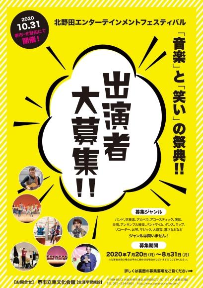 北野田エンターテイメントフェスティバル