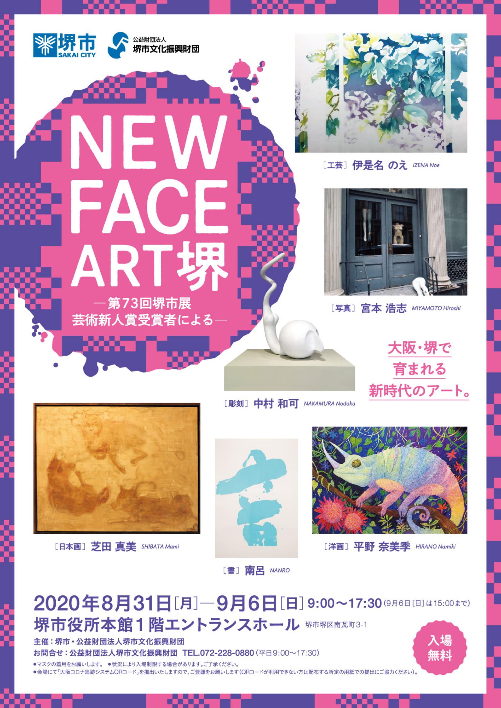 NEW FACE ART 堺 ー第73回堺市展芸術新人賞受賞者によるー