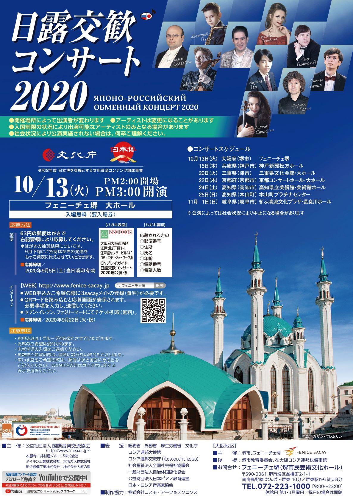 【中止】日露交歓コンサート2020