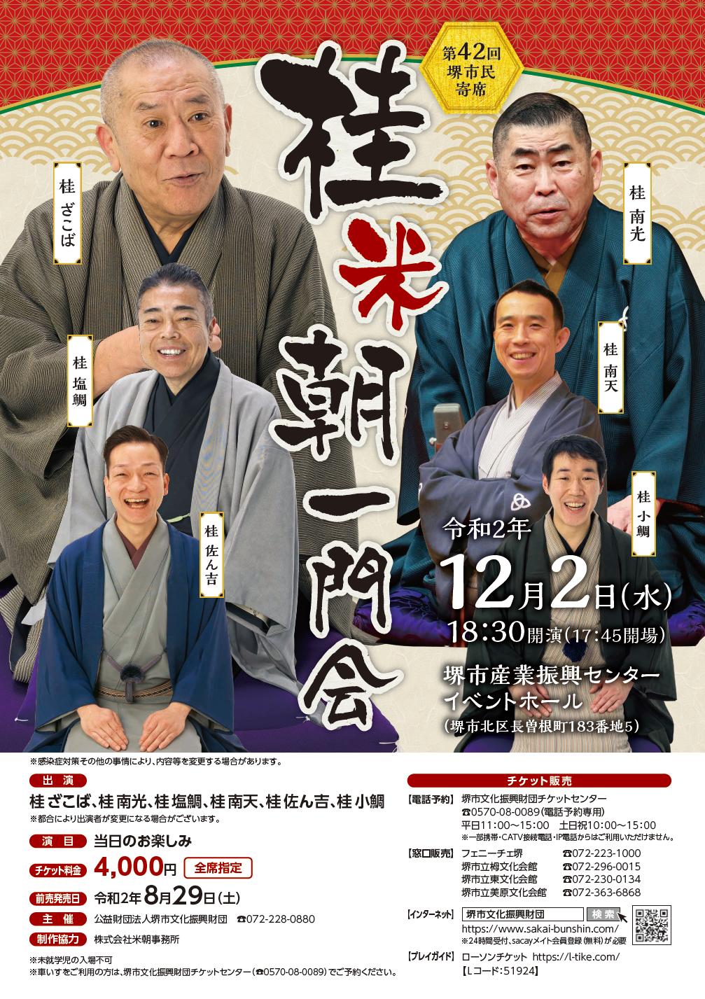 第42回堺市民寄席 桂米朝一門会
