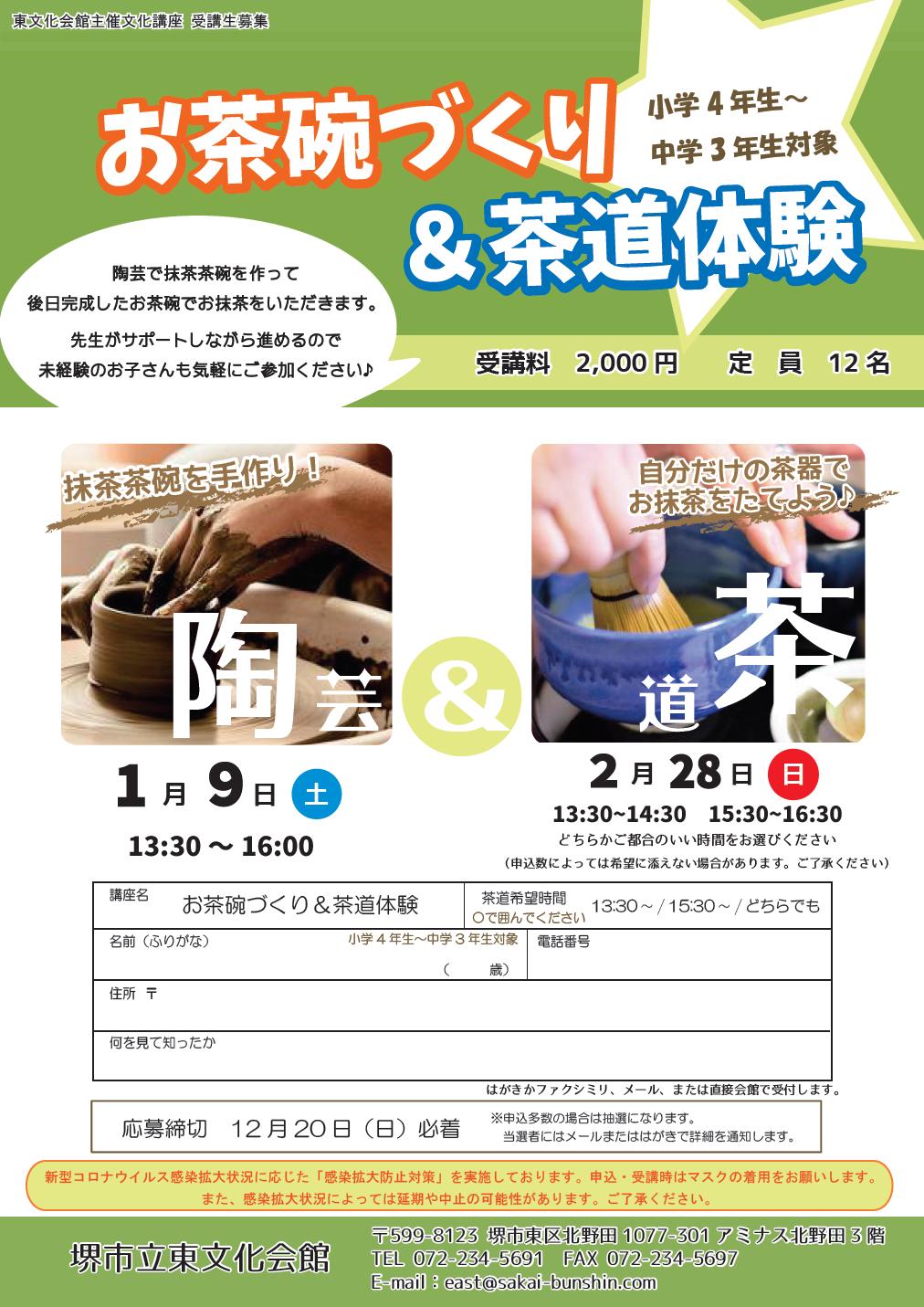 東文化会館 お茶碗づくり&茶道体験(小学4年生~中学3年生対象)