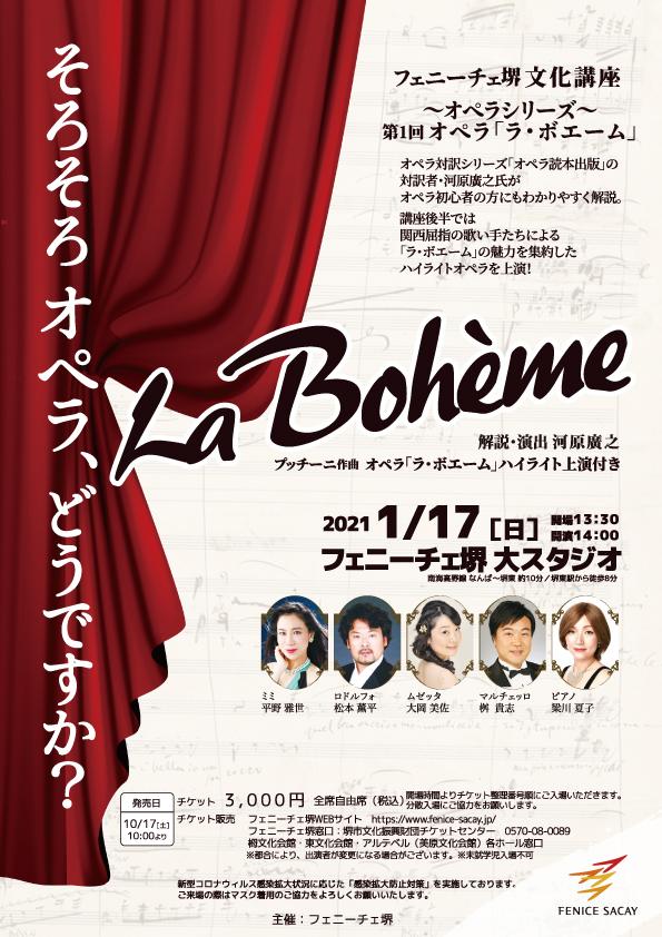 文化講座 オペラ「ラ・ボエーム」