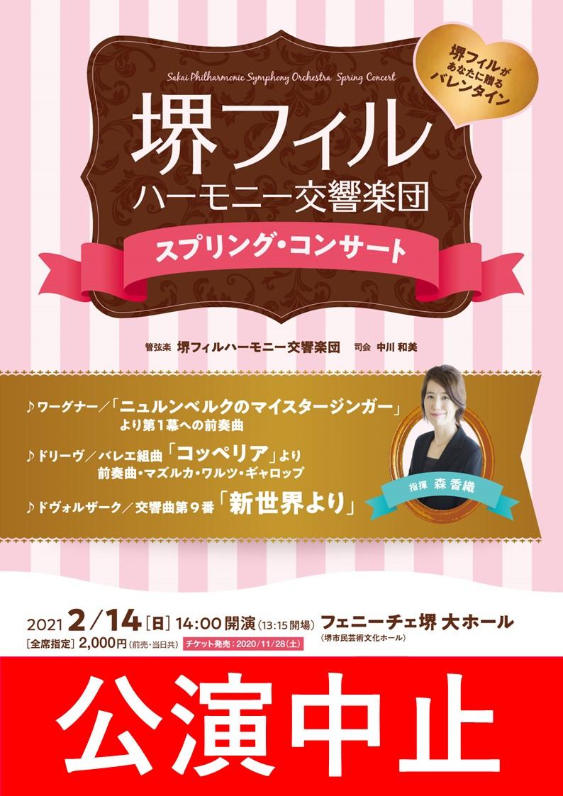 【中止】堺フィルハーモニー交響楽団「スプリングコンサート」