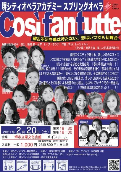 堺シティオペラアカデミースプリングオペラ 「Cosifantutte」