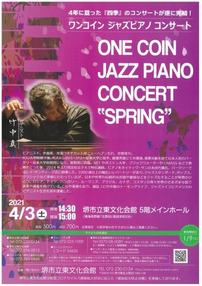 ワンコインジャズピアノコンサート~Spring~