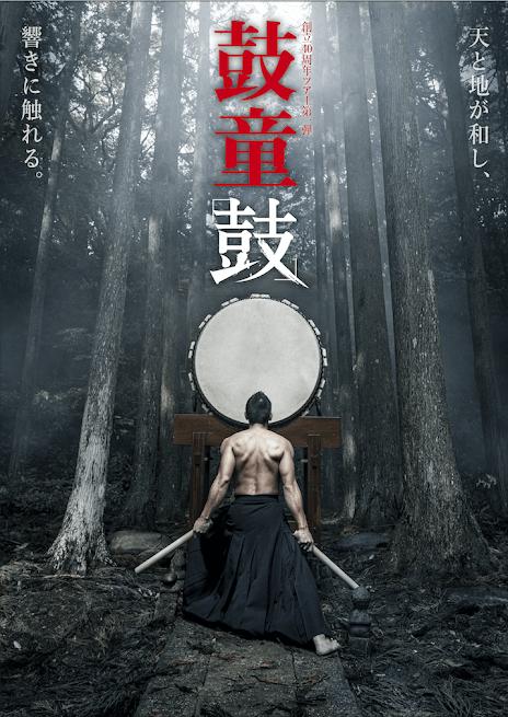 【中止】創立40周年ツアー第一弾          鼓童ワン・アース・ツアー2021~鼓(TSUZUMI)