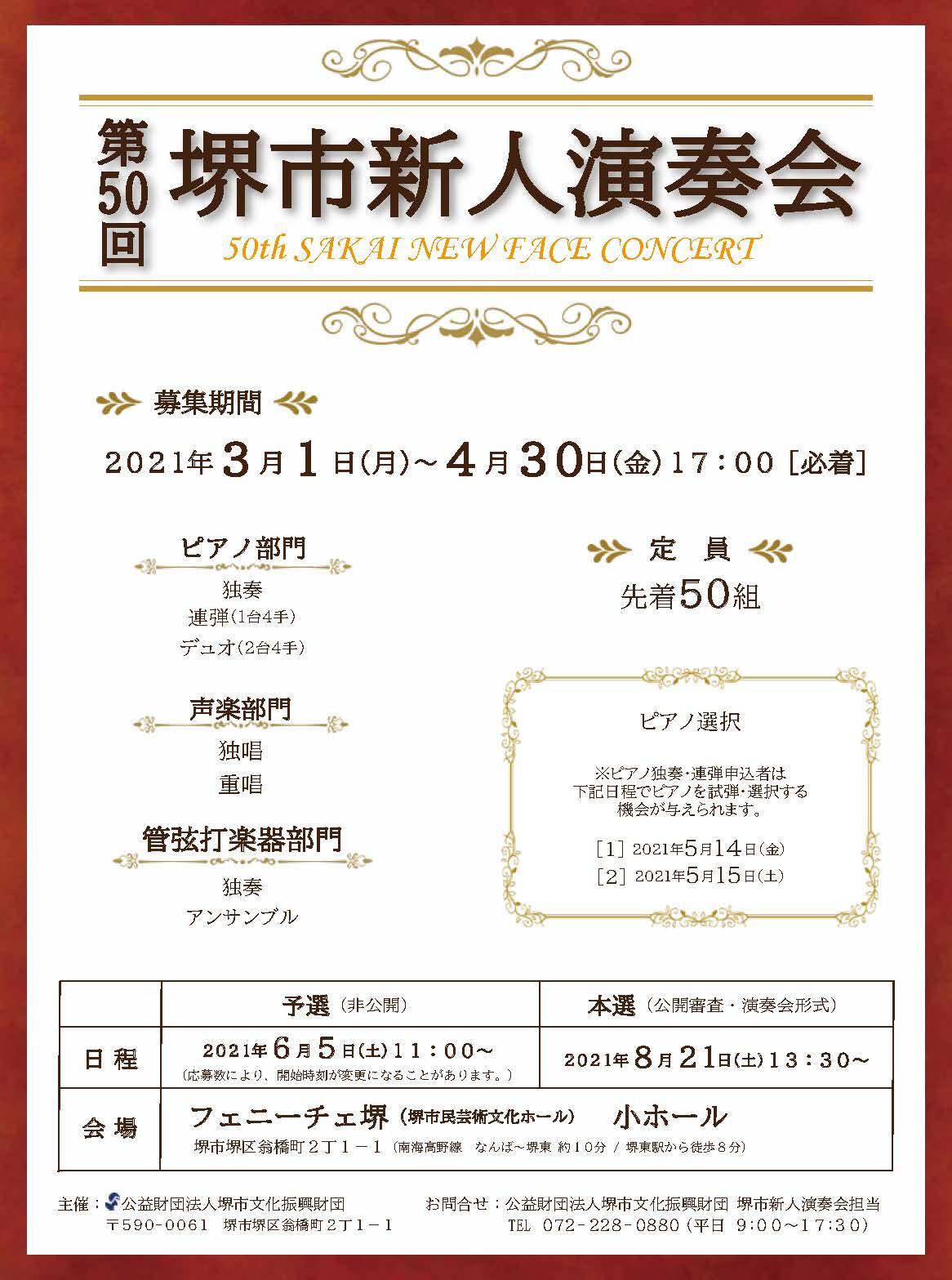 【開催延期】第50回堺市新人演奏会 出演者募集