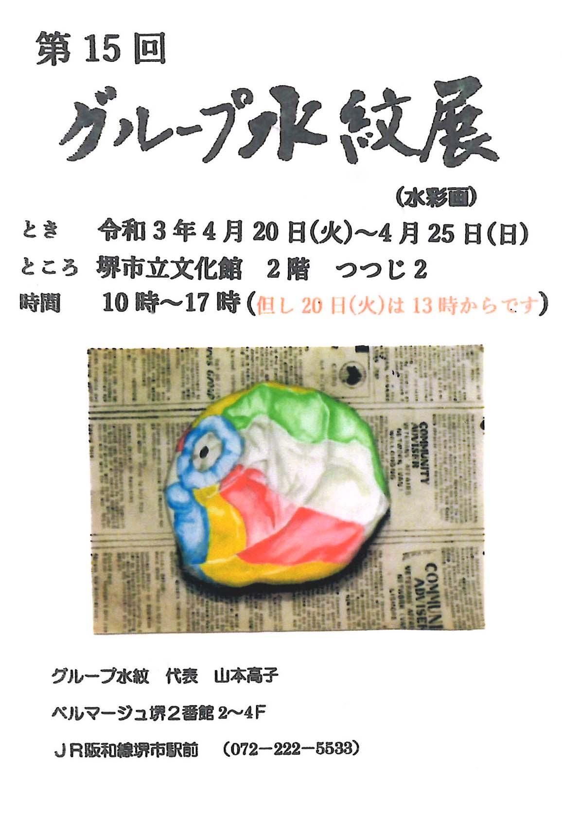 グループ水紋展(水彩画)