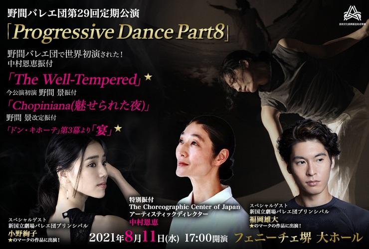 野間バレエ団第29回定期公演「Progressive Dance Part8」