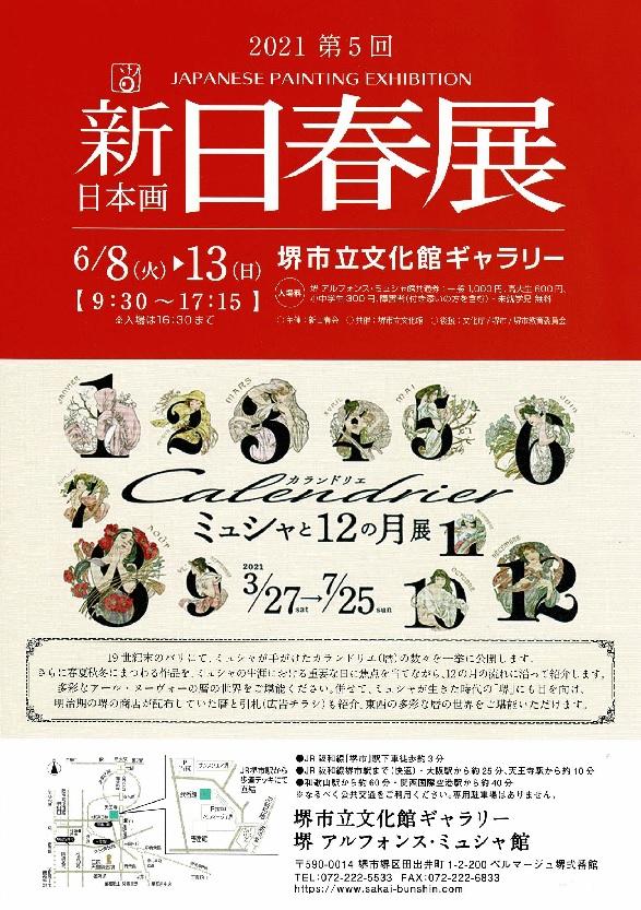【中止】第5回 新日春展
