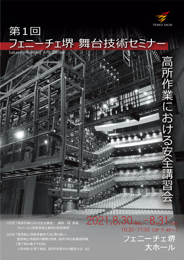 【延期】第1回 フェニーチェ堺 舞台技術セミナー「高所作業における安全講習会」
