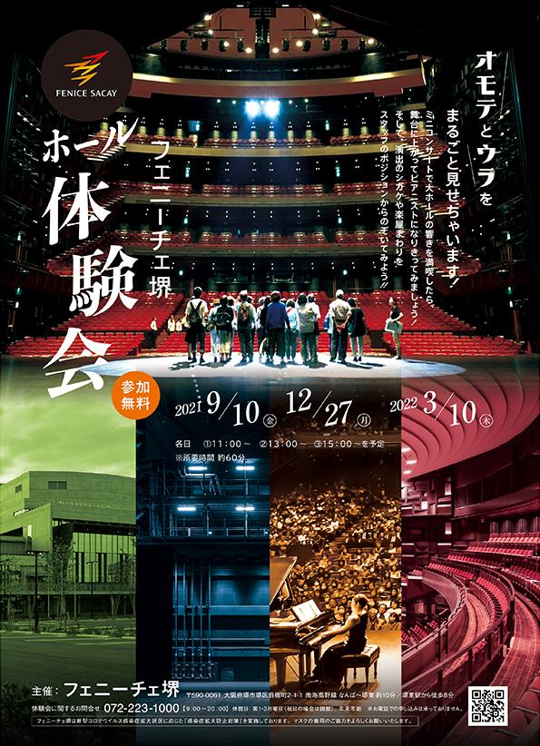 フェニーチェ堺 ホール体験会