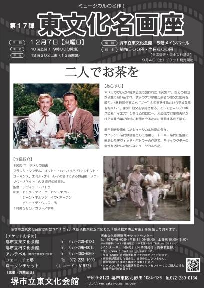 第17弾東文化名画座「二人でお茶を」