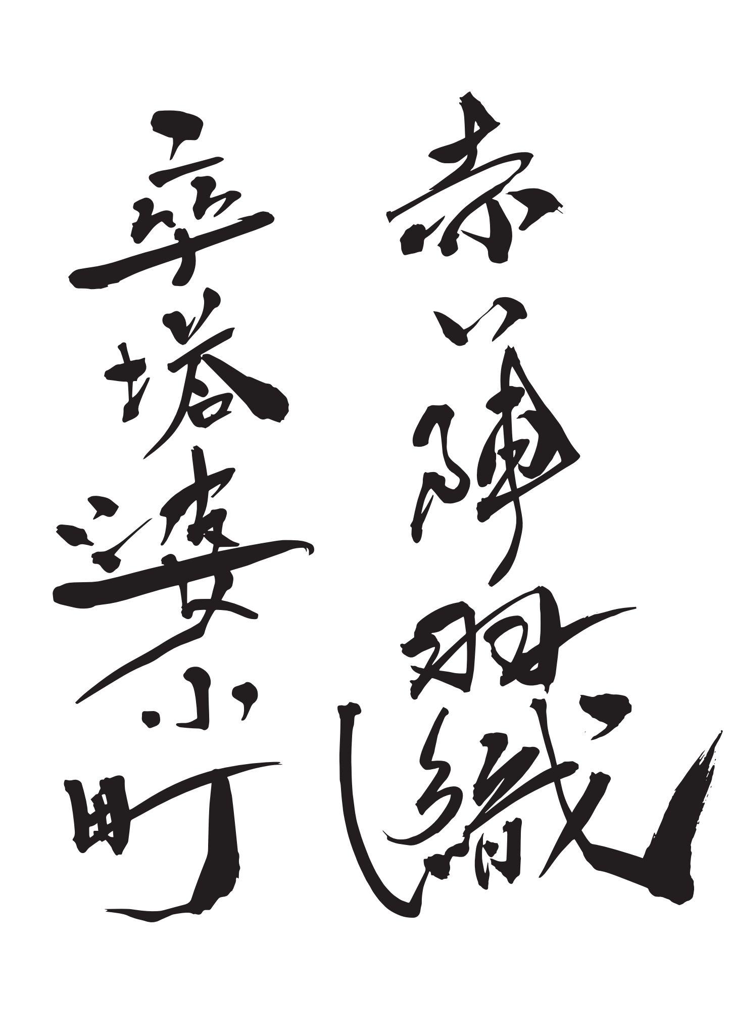 堺シティオペラ第36回定期公演 オペラ「卒塔婆小町」「赤い陣羽織」