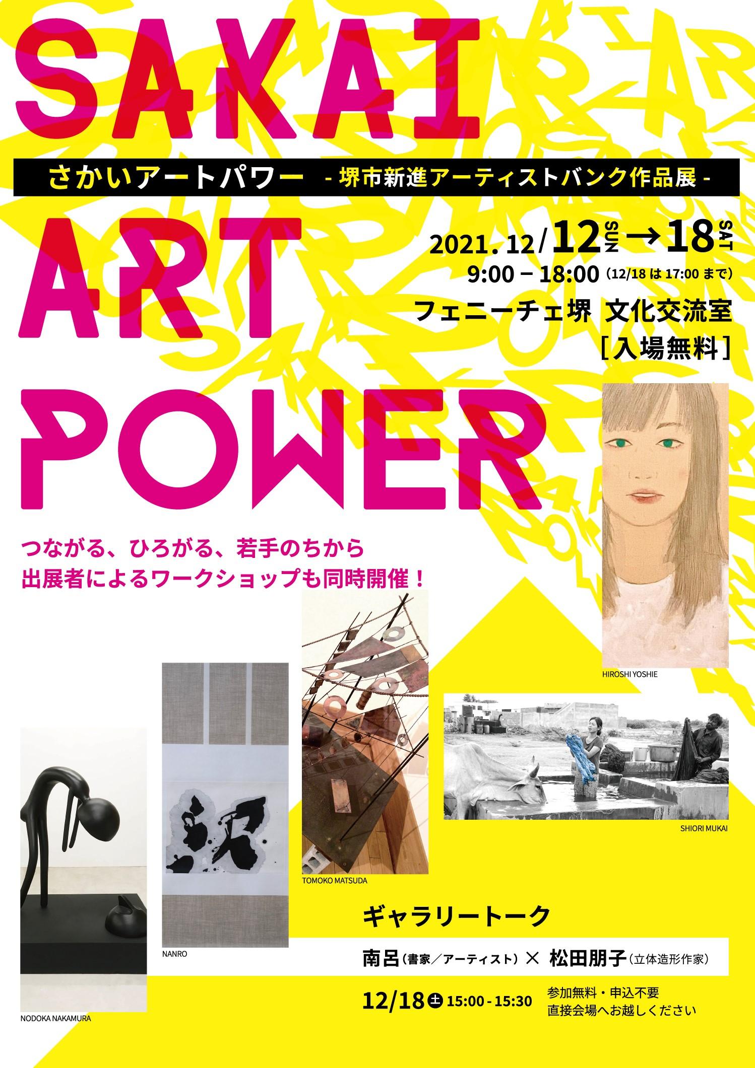 さかいアートパワー~堺市新進アーティストバンク作品展~