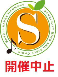 堺市少年少女合唱団・堺リーブズハーモニー合同定期演奏会